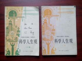 高中科学人生观上册,下册,高中思想政治,高中政治,科学人生观1988-1990年1,3版