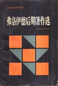 二十世纪西方哲学译丛 弗洛伊德后期著作选