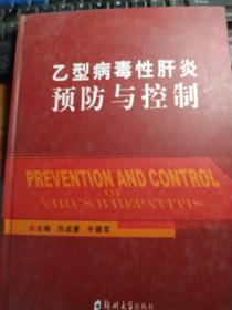 乙型病毒性肝炎预防与控制
