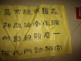 扬州八刻艺术研究会副会长。篆刻家竹西散人张汉怡先生书法--唐诗--保真!