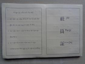 社员证(藏汉对照)