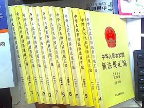 中华人民共和国新法规汇编2004年12辑全合售