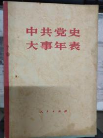 《中共党史大事年表》一 党的创立和第一次国内革命战争时期、二 第二次国内革命战争、三 抗日战争、四 第三次国内革命战争、五 基本完成社会主义改造的七年.....