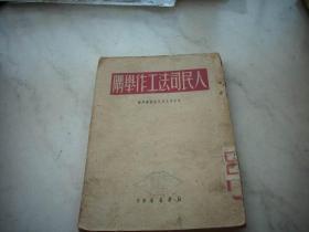 1950年初版~北京市人民法院秘书处编【人民司法*工作举隅】!