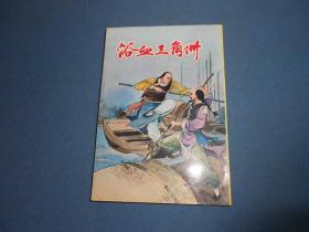 浴血三角洲--我是山人小说专辑3--老版武侠小说
