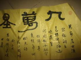 扬州八刻艺术研究会副会长。篆刻家竹西散人张汉怡先生书法--九万里风什么见图--保真!