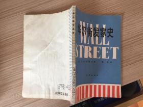 华尔街发家史
