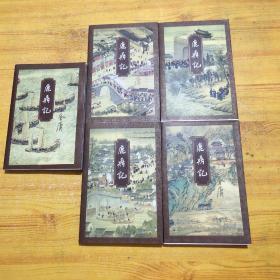 鹿鼎记【全5册】 三联版 (2001年2版2印)