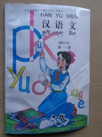 九年义务教育西藏自治区小学课本 汉语文 第一册