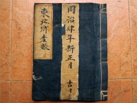 史料收藏1904-清同治4年布面手抄东北乡老账账本-年代久远