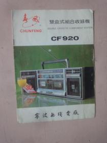 春风牌GF920双盒式组合收录机说明书