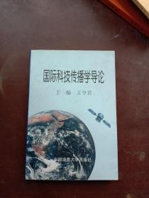 国际科技传播学导论