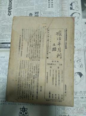 矿治半月刊 第七——十六期合刊