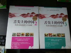 舌尖上的中国2、3 两本合售