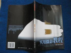 实用摄影教程(3000册)