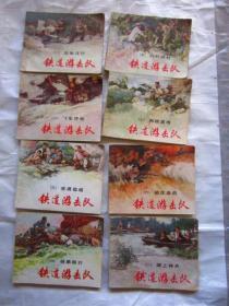 连环画:铁道游击队(1——8)8册合售