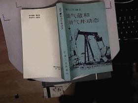 油气藏和油气井动态