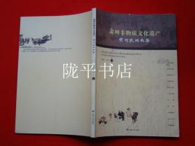 肃州非物质文化遗产【肃州民间故事、酒泉民歌】