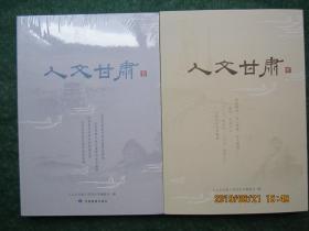 人文甘肃(壹 贰)2本