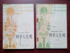 高中科学人生观上册,下册,高中思想政治,高中政治,科学人生观1988-1990年1,3版,