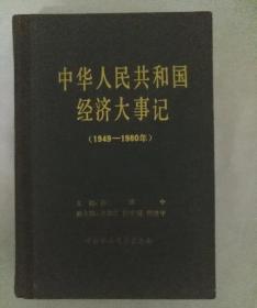 中华人民共和国经济大记事(1949-1980)