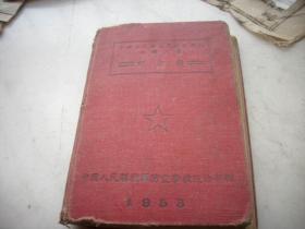 1953年-中国人民解放军-防空学校【功模大会】 纪念册!扉页朱毛像,题字盖章