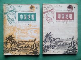 全日制十年制初中中国地理,初中中国地理1979年-1980年3版,初中中国地理全套2本,初中地理