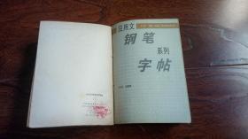 应用文钢笔系列字帖1-6册(书法大师曹宝麟等书)  (合订6本合售)