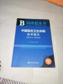 医改蓝皮书:中国医药卫生体制改革报告(2014~2015)(2015版)