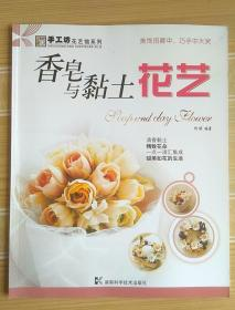 手工坊花艺馆系列:香皂与黏土花艺