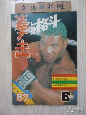 拳击与格斗(双月刊,一九八七年第一期(试刊号))