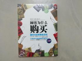 顾客为什么购买:新时代的零售业圣经(升级版)(未开封)