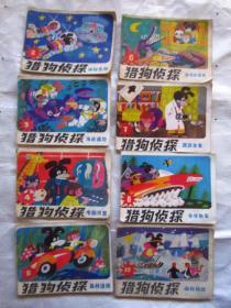卡通连环画《猎狗侦探》(2——8、10) 8册合售