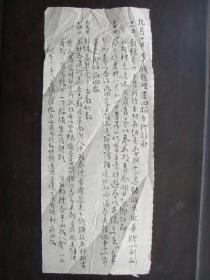 民国 乡政府 官员日记(一帧)—— 宣纸手书、(常州)武进县景南乡