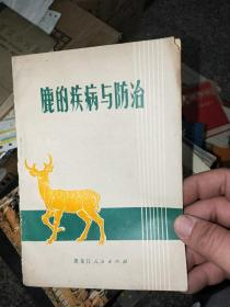 鹿的疾病与防治
