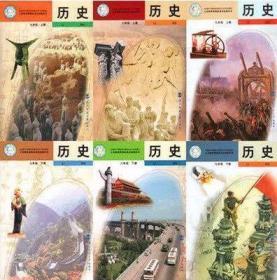 北师大版初中历史教材 全套6本