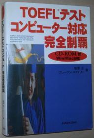 日文原版书 TOEFLテストコンピューター対応完全制覇 Win/Mac対応 塩沢正