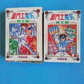 漫画.圣斗士星矢 冥王篇1-2册全 有套盒