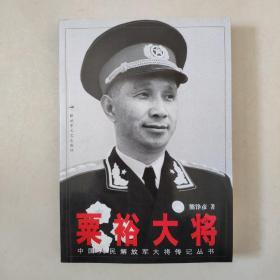 《粟裕大将》(中国人民解放军大将传记丛书)