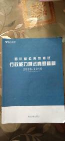砺行教育 四川省公务员考试 行政能力测试真题精解2008-2016