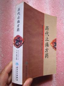 历代止痛方药  南京中医药大学编 758页