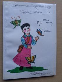 九年义务教育全日制小学课本 语文(藏文) 第二册