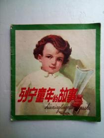 列宁童年的故事