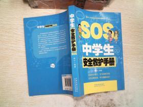 SOS中学生安全救护手册   ··