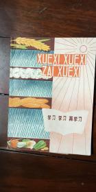 学习学习再学习 封面图案《丰收图》六十年代左右 笔记本