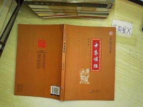 中华国学经典教育丛书  :中华颂经  。、