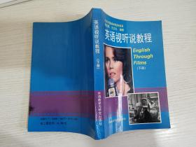 英语视听说教程(下册)【实物拍图】