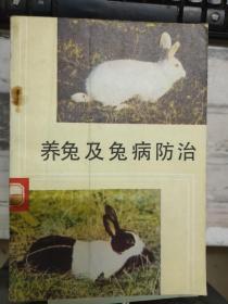 《养兔及兔病防治》