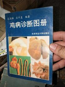 鸡病诊断图册