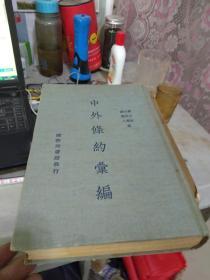 中外条约汇编【民国旧书】
